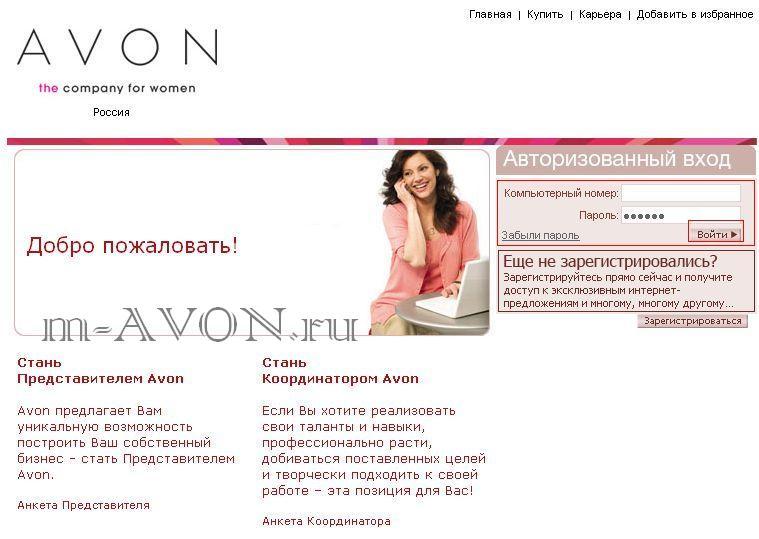 Как сделать заказ в эйвон через интернет в беларуси
